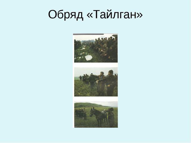 Обряд «Тайлган»