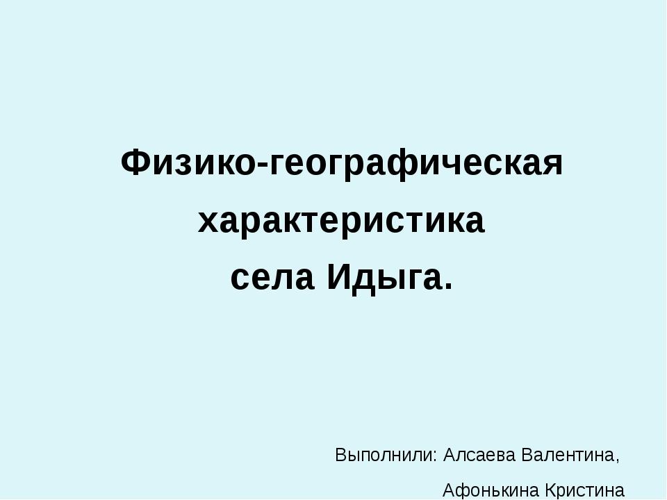 Физико-географическая характеристика села Идыга. Выполнили: Алсаева Валентин...
