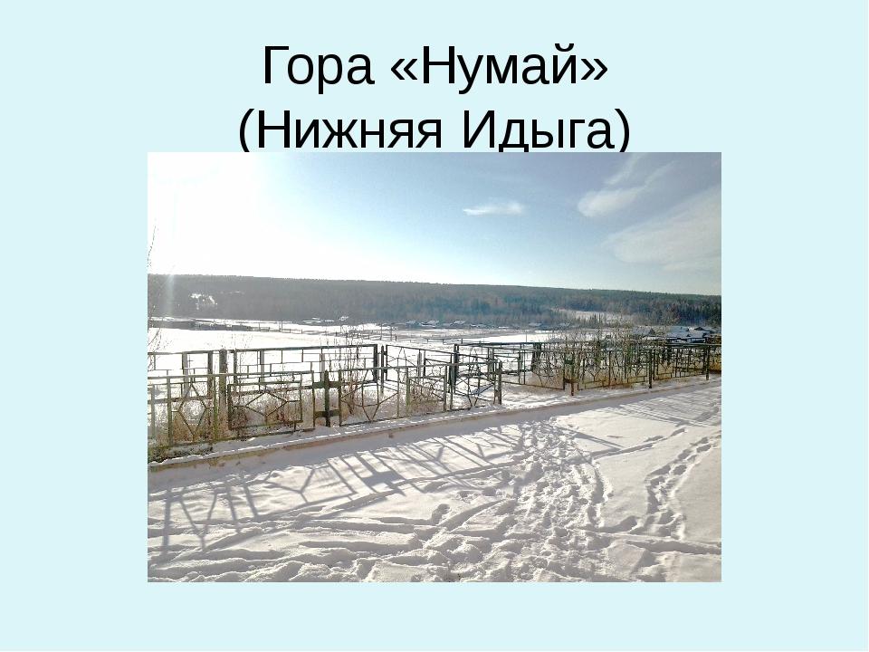 Гора «Нумай» (Нижняя Идыга)
