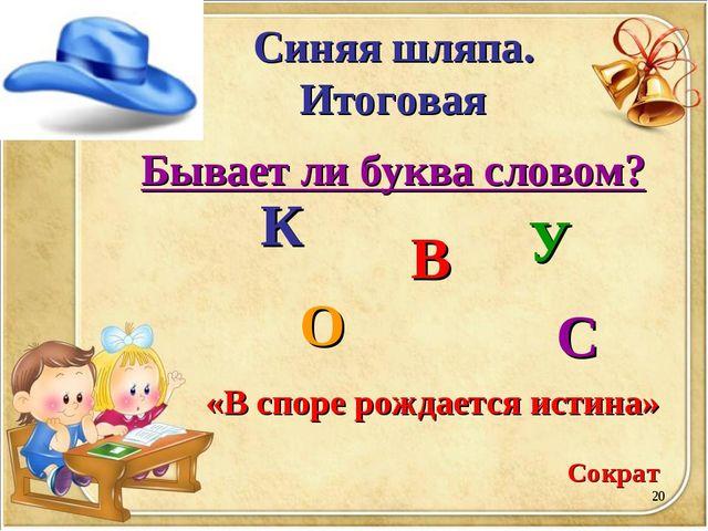 * Бывает ли буква словом? В К О С У «В споре рождается истина» Сократ Синяя ш...