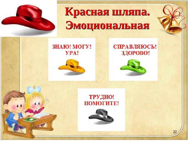 * Красная шляпа. Эмоциональная
