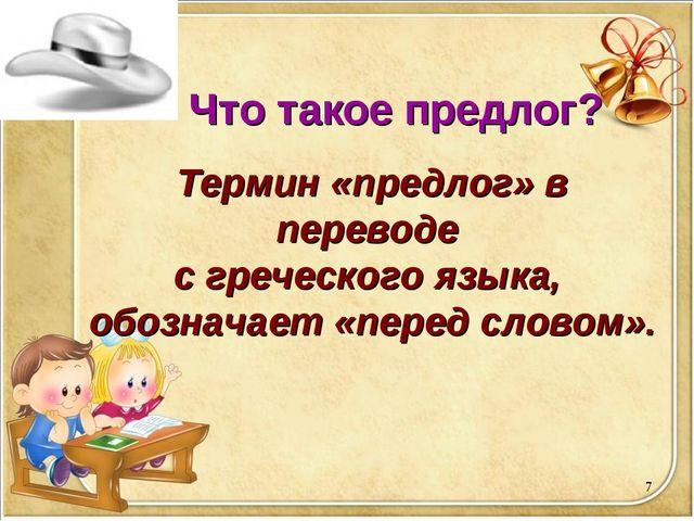 * Что такое предлог? Термин «предлог» в переводе с греческого языка, обознача...