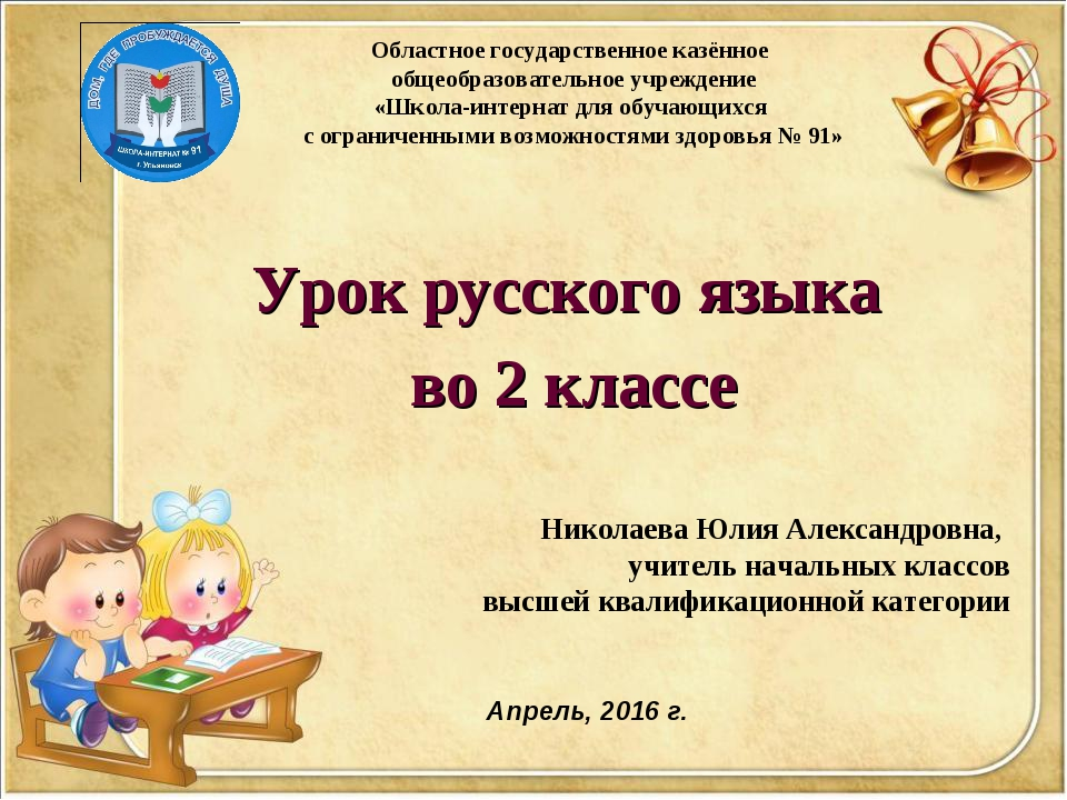 Областное государственное казённое общеобразовательное учреждение «Школа-инт...