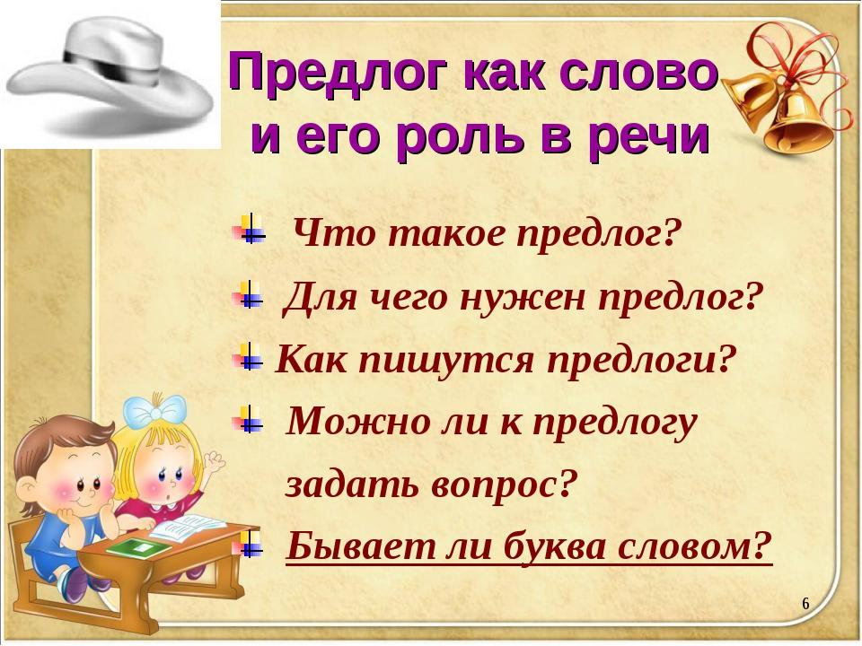 * Предлог как слово и его роль в речи Что такое предлог? Для чего нужен предл...