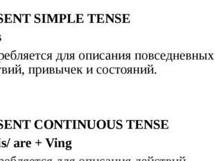 PRESENT SIMPLE TENSE V/Vs Употребляется для описания повседневных действий, п