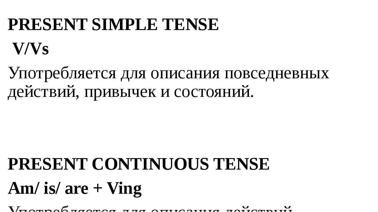PRESENT SIMPLE TENSE V/Vs Употребляется для описания повседневных действий, п...