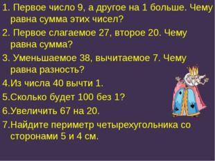 1. Первое число 9, а другое на 1 больше. Чему равна сумма этих чисел? 2. Перв