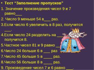 "Тест ""Заполнение пропусков"" 1. Значение произведения чисел 9 и 7 равно___ 2."