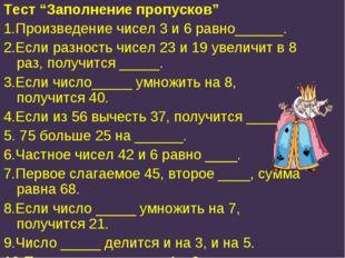 """Тест """"Заполнение пропусков"""" 1.Произведение чисел 3 и 6 равно______. 2.Если ра"""