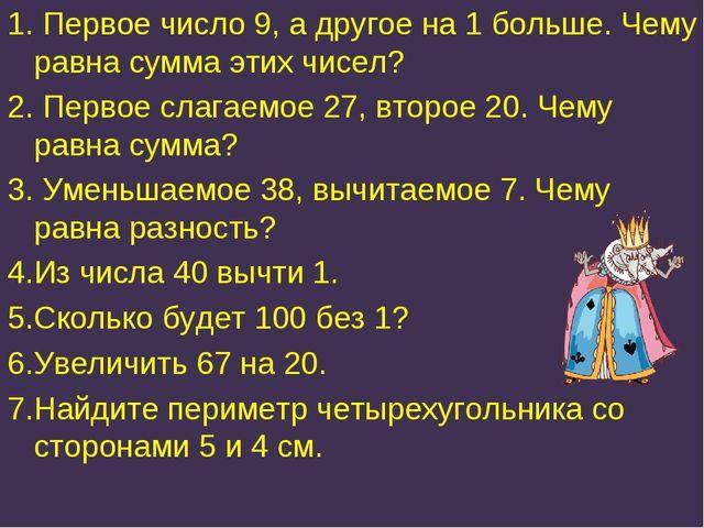 1. Первое число 9, а другое на 1 больше. Чему равна сумма этих чисел? 2. Перв...