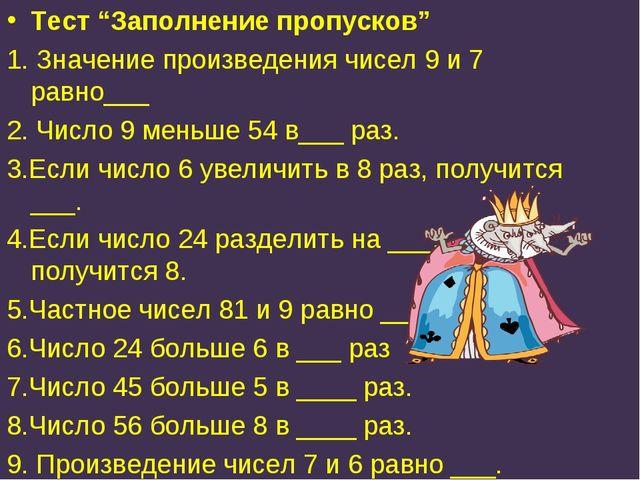 "Тест ""Заполнение пропусков"" 1. Значение произведения чисел 9 и 7 равно___ 2...."