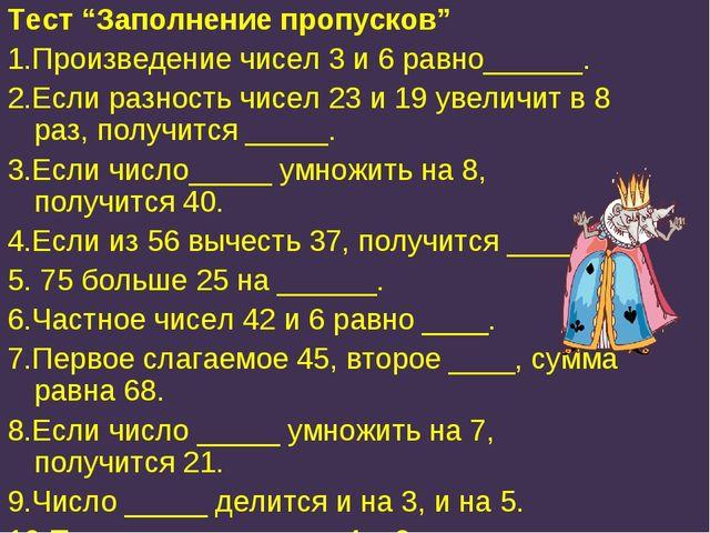 """Тест """"Заполнение пропусков"""" 1.Произведение чисел 3 и 6 равно______. 2.Если ра..."""