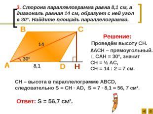3. Сторона параллелограмма равна 8,1 см, а диагональ равная 14 см, образует с