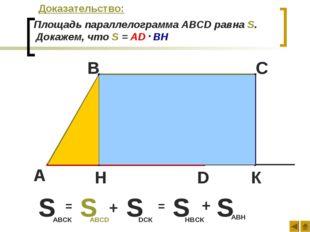 Доказательство: Площадь параллелограмма ABCD равна S. А D С В К H S АВСК = S