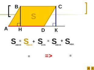 S АВСК = S S АВСD DСК + = S S НВСК + АВН = = А D С В К H S =>