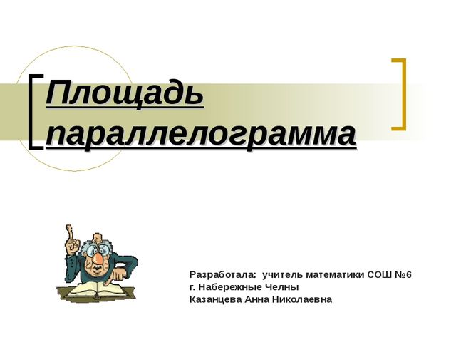 Площадь параллелограмма Разработала: учитель математики СОШ №6 г. Набережные...