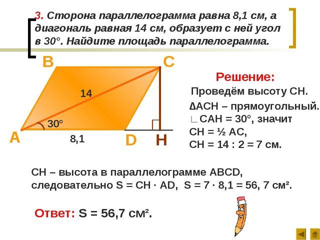 3. Сторона параллелограмма равна 8,1 см, а диагональ равная 14 см, образует с...