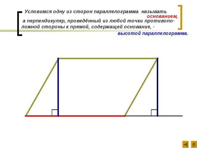 Условимся одну из сторон параллелограмма называть основанием, а перпендикуляр...
