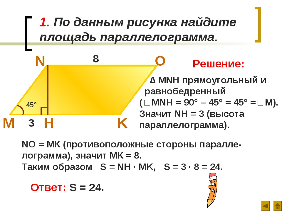 1. По данным рисунка найдите площадь параллелограмма. М K O N Н 45° 8 3 Решен...
