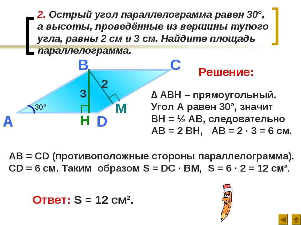 2. Острый угол параллелограмма равен 30°, а высоты, проведённые из вершины ту...