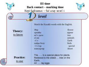 III time Back contact – marking time Кері байланыс – бағалау кезеңі Match the