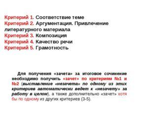 Критерий 1. Соответствие теме Критерий 2. Аргументация. Привлечение литератур