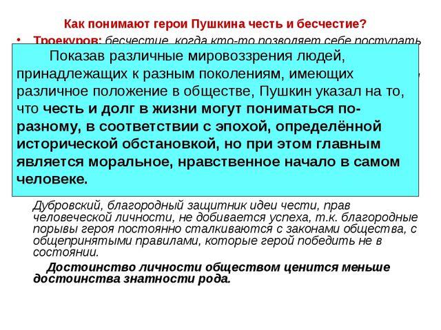 Как понимают герои Пушкина честь и бесчестие? Троекуров: бесчестие, когда кто...
