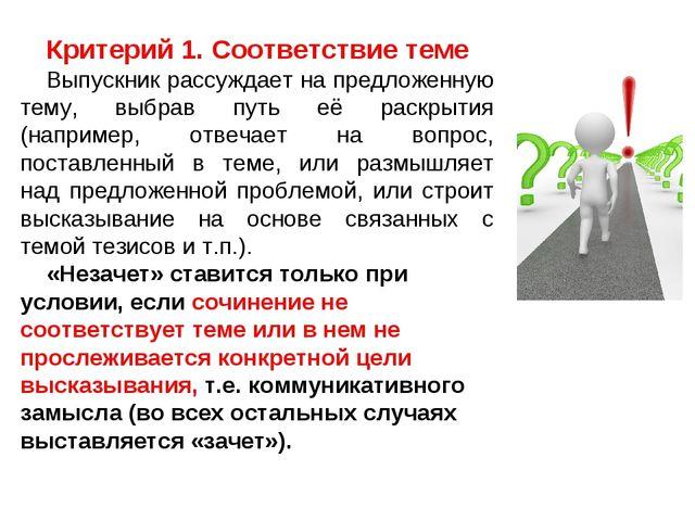 Критерий 1. Соответствие теме Выпускник рассуждает на предложенную тему, выбр...