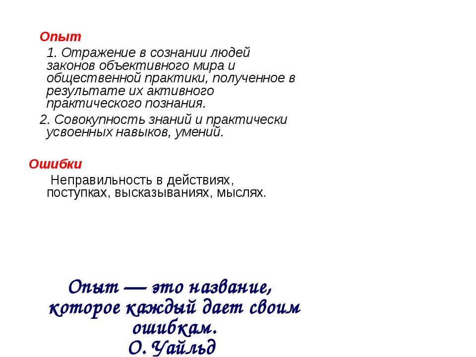 Опыт 1. Отражение в сознании людей законов объективного мира и общественной...