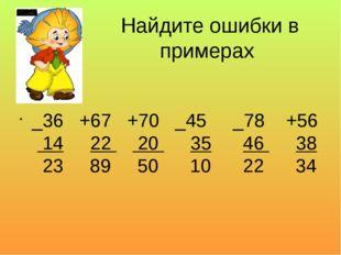 Найдите ошибки в примерах _36 +67 +70 _45 _78 +56 14 22