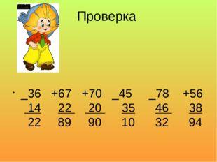 Проверка _36 +67 +70 _45 _78  +56 14 2220 35
