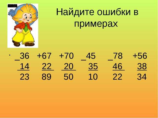 Найдите ошибки в примерах _36 +67 +70 _45 _78 +56 14 22...