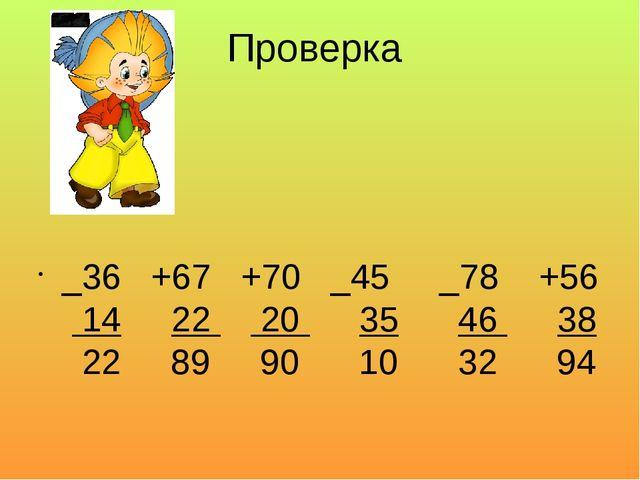 Проверка _36 +67 +70 _45 _78  +56 14 2220 35 ...