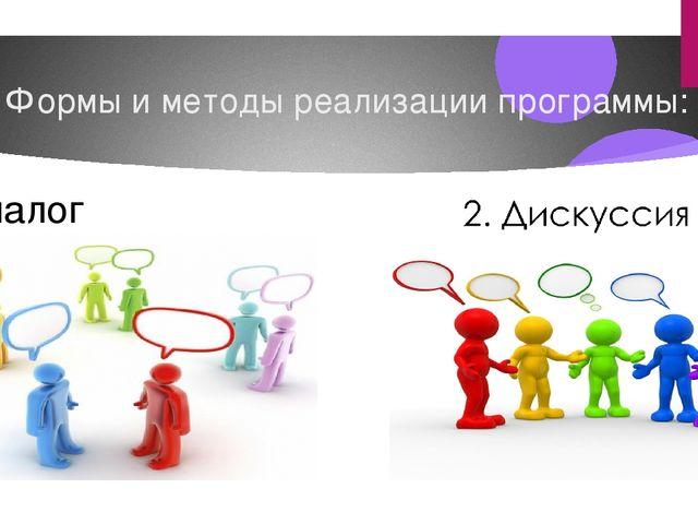 Формы и методы реализации программы: 1. Диалог