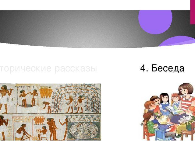 3. Исторические рассказы 4. Беседа
