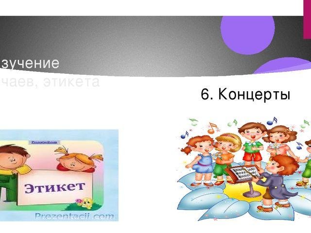 5. Изучение обычаев, этикета 6. Концерты