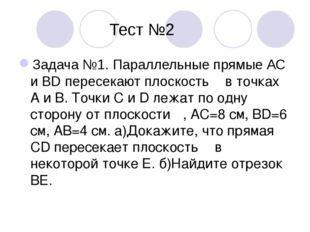 Тест №2 Задача №1. Параллельные прямые АС и BD пересекают плоскость α в точк