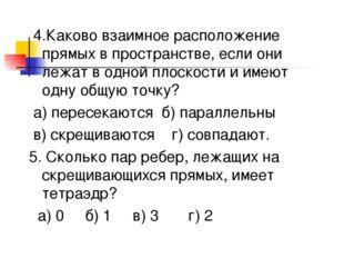 4.Каково взаимное расположение прямых в пространстве, если они лежат в одной