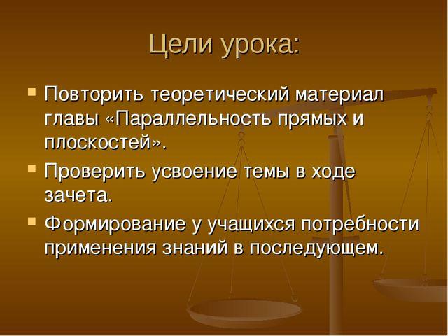 Цели урока: Повторить теоретический материал главы «Параллельность прямых и п...