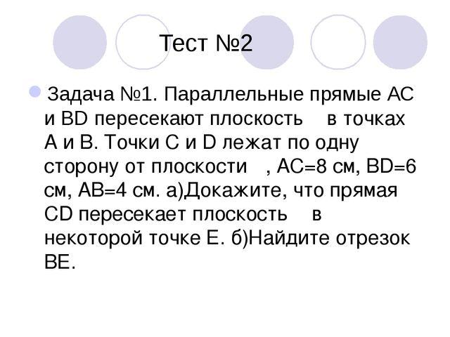 Тест №2 Задача №1. Параллельные прямые АС и BD пересекают плоскость α в точк...