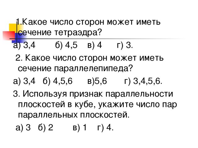 1.Какое число сторон может иметь сечение тетраэдра? а) 3,4 б) 4,5 в) 4 г) 3....