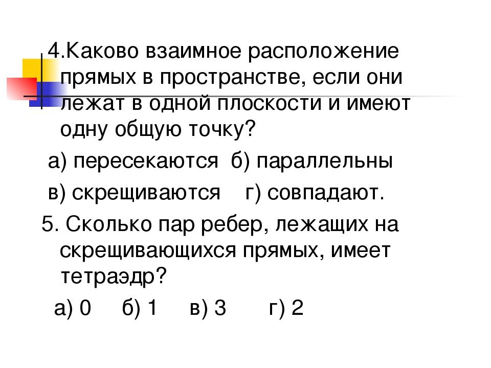 4.Каково взаимное расположение прямых в пространстве, если они лежат в одной...