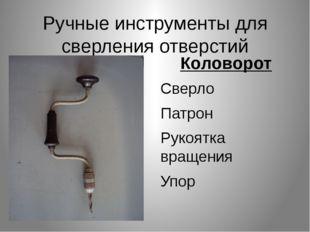 Ручные инструменты для сверления отверстий Коловорот Сверло Патрон Рукоятка в