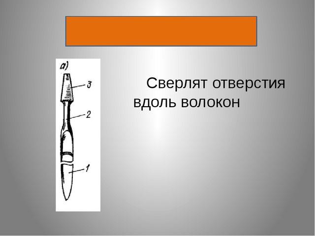 Ложечное сверло Сверлят отверстия вдоль волокон