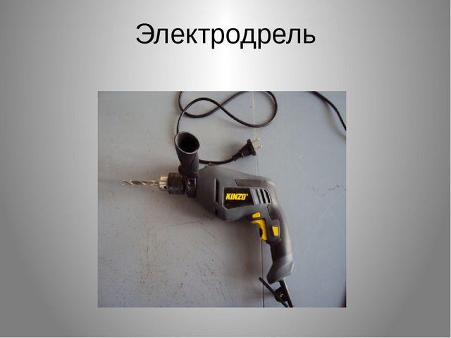 Электродрель