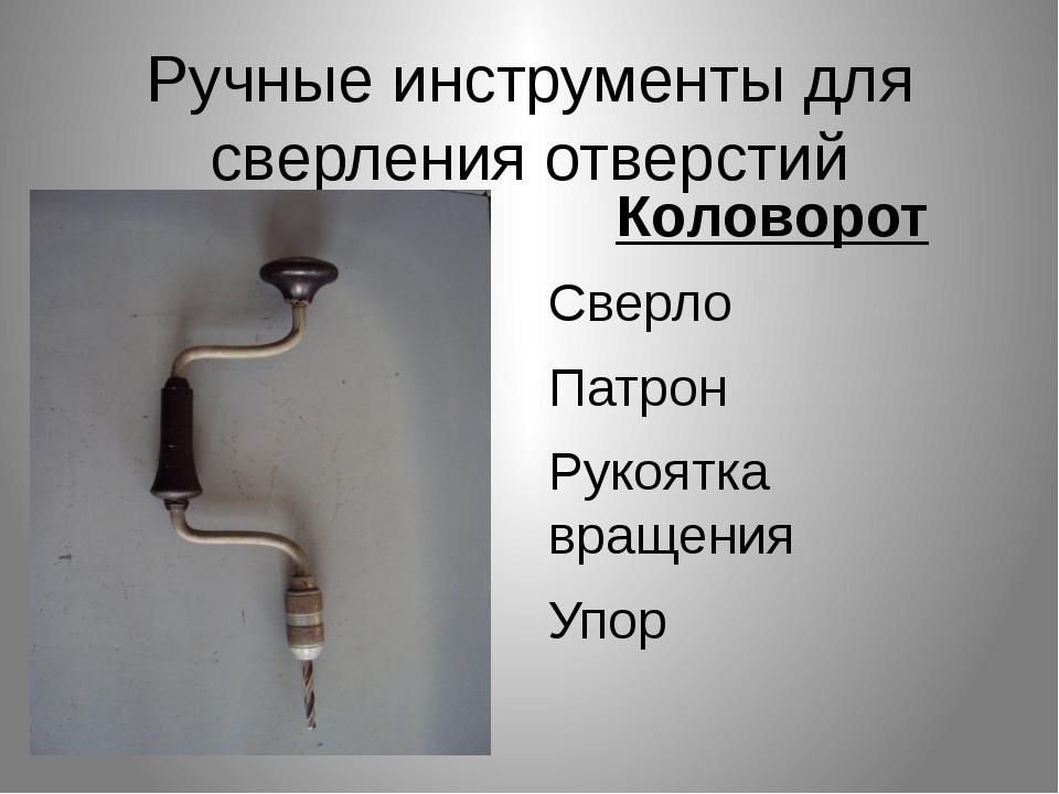 Ручные инструменты для сверления отверстий Коловорот Сверло Патрон Рукоятка в...