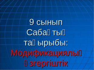 9 сынып Сабақтың тақырыбы: Модификациялық өзгергіштік