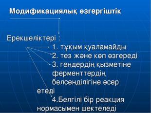Модификациялық өзгергіштік Ерекшеліктері : 1. тұқым қуаламайды 2. тез ж