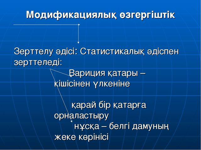 Модификациялық өзгергіштік Зерттелу әдісі: Статистикалық әдіспен зерттеледі:...