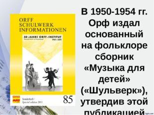В 1950-1954 гг. Орф издал основанный на фольклоре сборник «Музыка для детей»